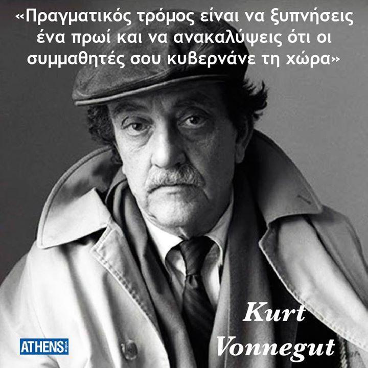 Ο Kurt Vonnegut πέθανε στις 11 Απριλίου 2007.