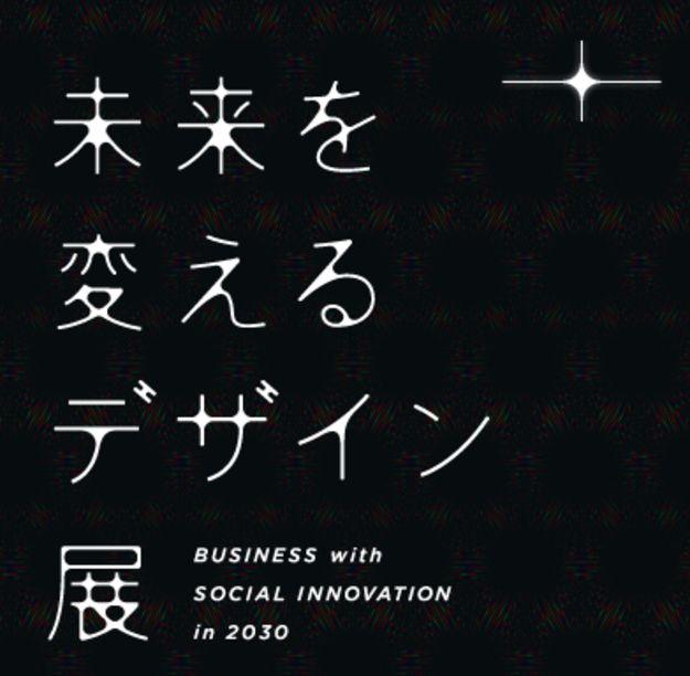 未来 デザイン ポスター - Google 検索