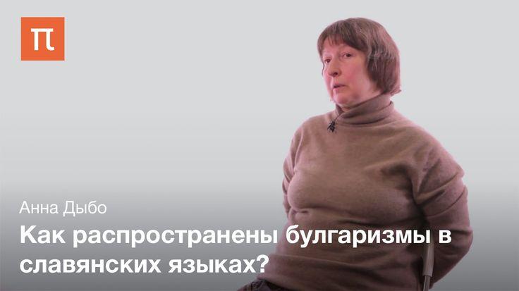 Булгарские заимствования в славянских языках — Анна Дыбо