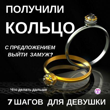 поздравление с предложением выйти замуж кассы поселите новых