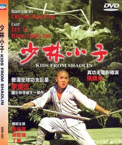 Jet Li , Kids of ShaoLin , 1983 | Jet Li - Chinese Kung Fu ...