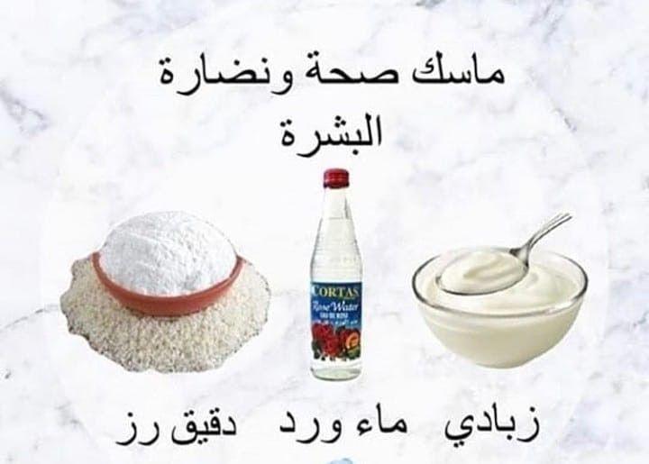 ماسك صحي ونضارة للبشرة من اول استعمال Food Condiments