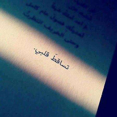 صور عن الفراق والوداع صور حزينة مكتوب عليها كلام فراق ميكساتك Arabic Quotes Arabic Love Quotes Some Quotes