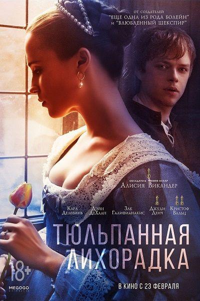 Фильм Тюльпанная лихорадка онлайн бесплатно