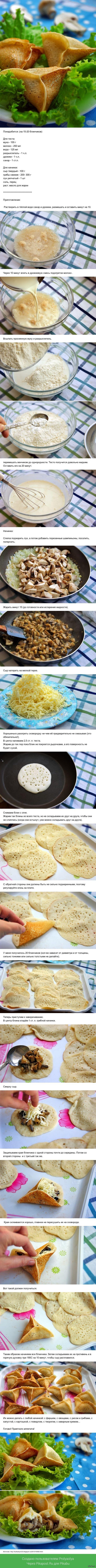 Блинчики с грибами и сыром. Осторожно, блинный длиннопост! Приятного аппетита! :)