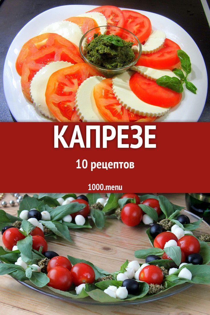 Блюда состав одной порции