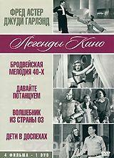 Фред Астер, Джуди Гарлэнд: Бродвейская мелодия 40-х / Давайте потанцуем / Волшебник страны Оз / Дети в доспехах (4 в 1)