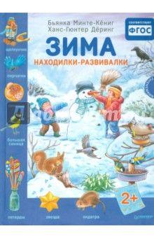 Минте-Кениг, Деринг - Зима. Находилки-развивалки. фГОС обложка книги