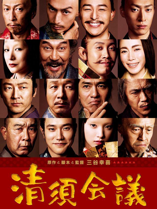 映画『清須会議』 三谷作品らしさはやや弱いけど、それなりに良かった。