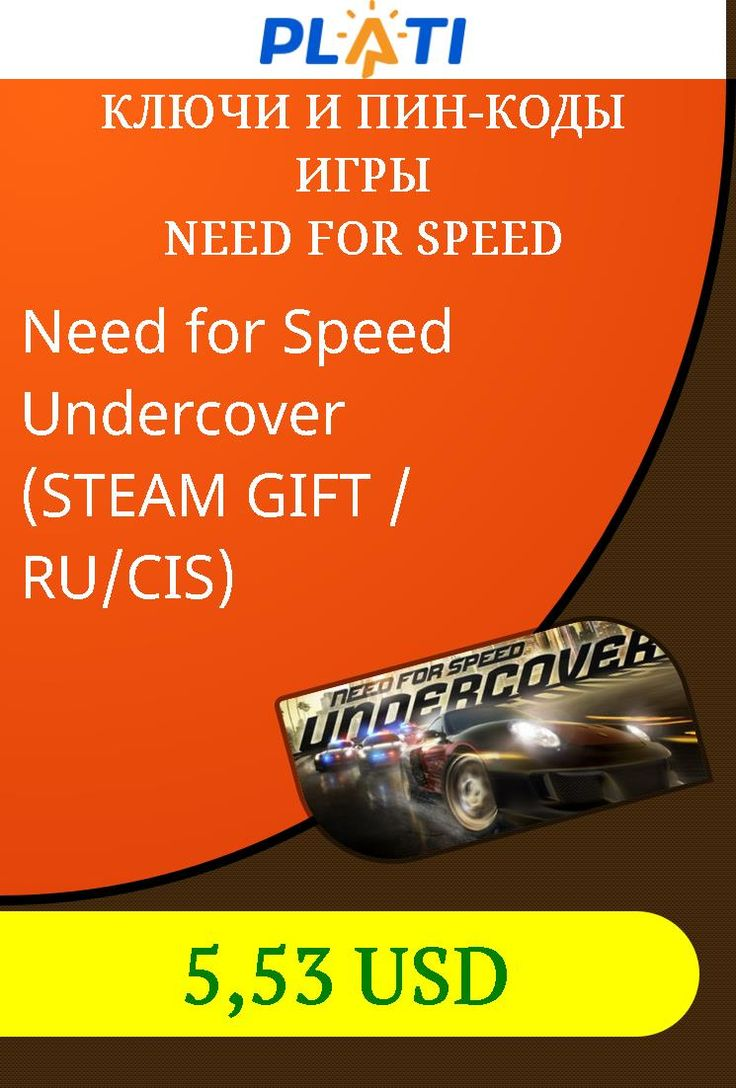 Need for speed undercover steam gift ru cis