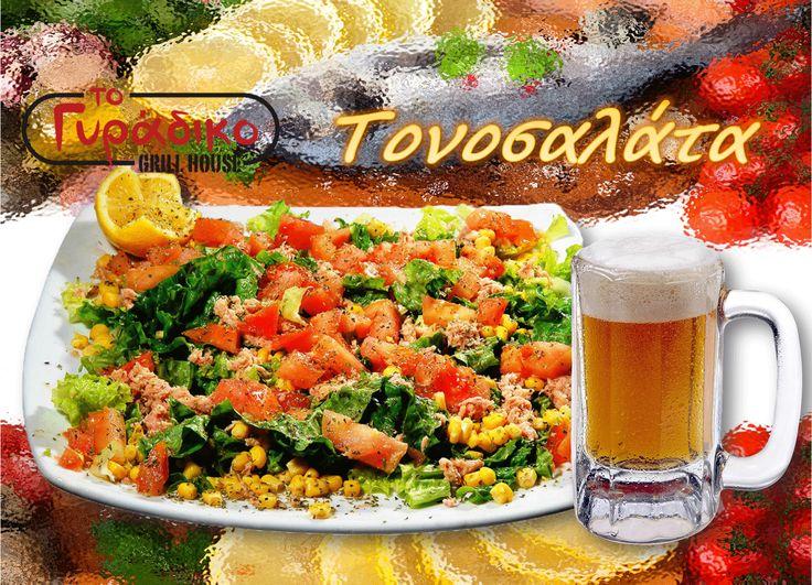 Όταν κάποιος κάνει Δίαιτα #ΤοΓυράδικο τον σέβεται και τον φροντίζει με Πεντανόστιμες Φρέσκιες Σαλάτες! www.togyradiko.gr