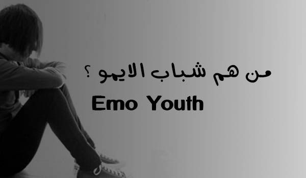 أناس محب طين يكرهون الحياة ضعفاء أمام المشاعر يريدون الانتحار لكنهم يفشلون رغم أن الانتحار ليس هدفا لهم يبحثون عن ذاتهم ويقولو Home Decor Decals Youth Emo