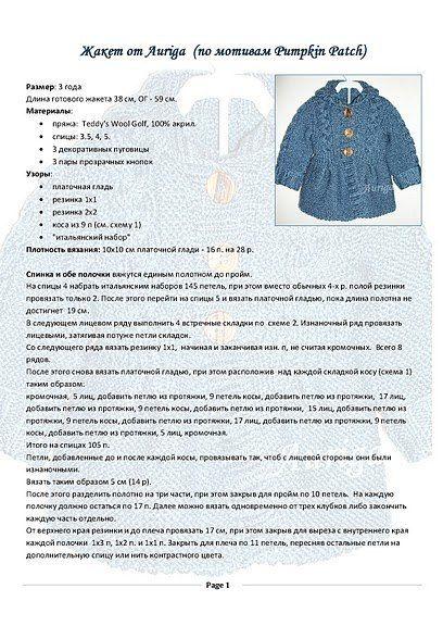 Детская куртка с капюшоном спицами. Как связать спицами детскую куртку |
