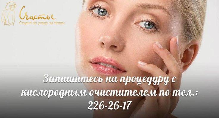 http://happiness-kzn.ru/category/esteticheskaya-kasmetologiya/  Кислородный очиститель  Описание: Для того чтобы кожа всегда выглядела превосходно, ей необходимо регулярное очищение. Также, чтобы усилить эффект от проведения косметических процедур с мезороллером, кожу нужно грамотно подготовить. Как раз для глубокого очищения и подготовки кожи к косметологическому воздействию разработан гель «Кислородный очиститель» . Действие: * Гель с активным кислородом превосходной устраняет загрязнения…