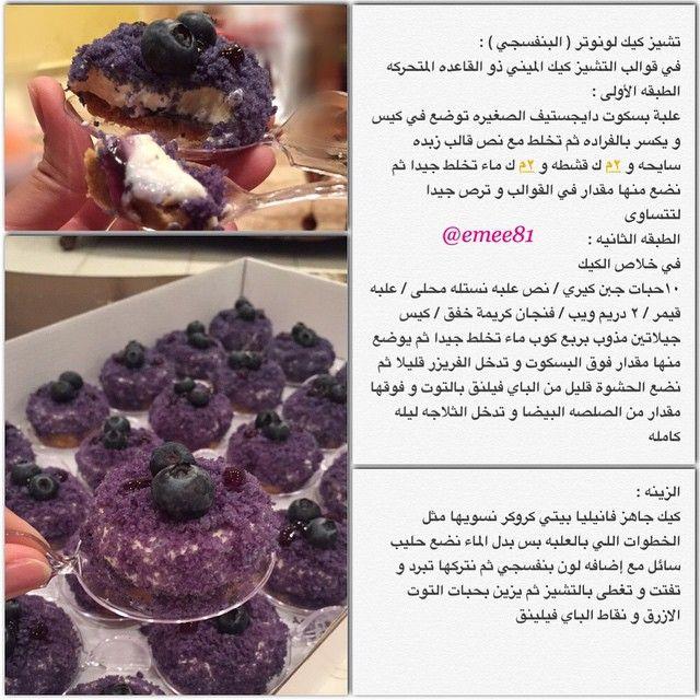 اذكر الله يذكرك On Instagram طريقة ميني تشيز كيك لونوتر Food Receipes Food Cooking Recipes