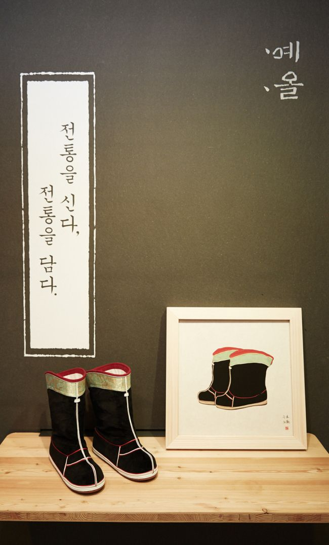 Tracing Korea's traditional shoemaking