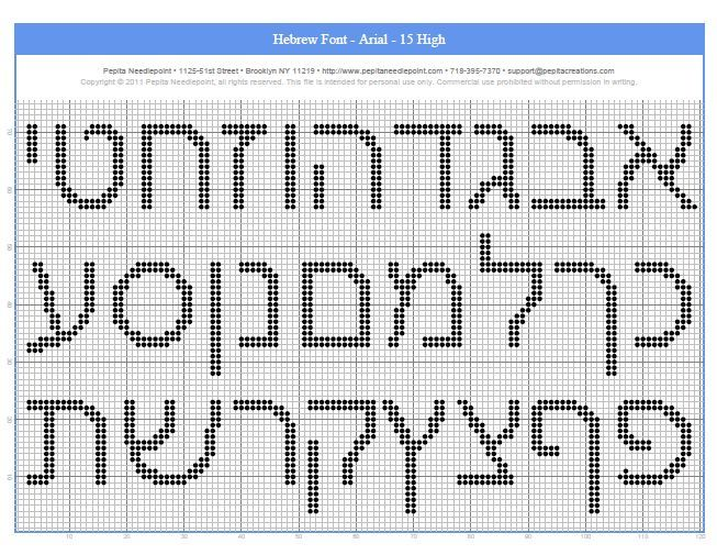 Free Aleph bet charts for Needlepoint or Cross Stitch.  This font is Arial.