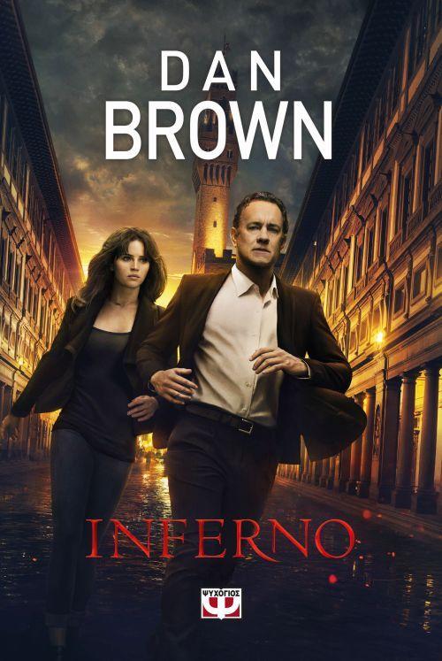 Νταν Μπράουν, Ινφέρνο - Dan Brown, Inferno