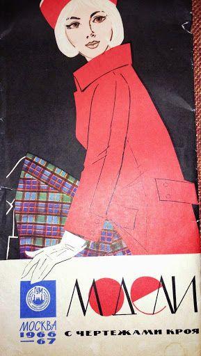 Модели ГУМа 1966-1967 Fashion 1966-1967 - Svet Lana - Веб-альбомы Picasa
