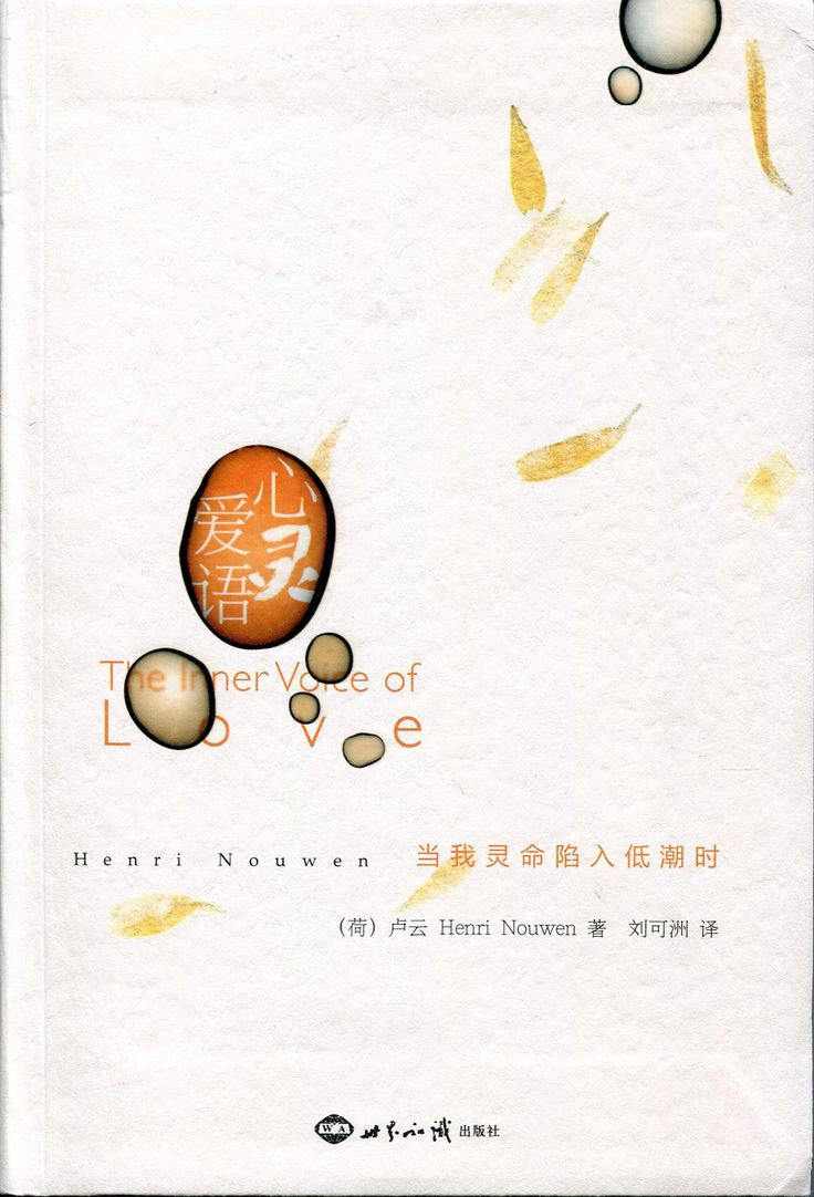 "The Chinese edition of Henri Nouwen's ""The Inner Voice of Love"" was published in 2012."