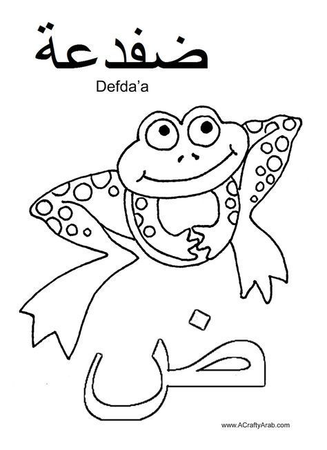 Kleurplaten Arabische Letters.A Crafty Arab Arabic Alphabet Coloring Pages Dhad Is For Defda A