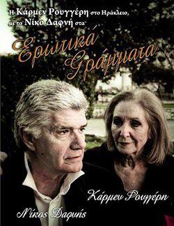 Διαγωνισμός με δώρο εισιτήρια για την παράσταση «Ερωτικά Γράμματα» | ediagonismoi.gr