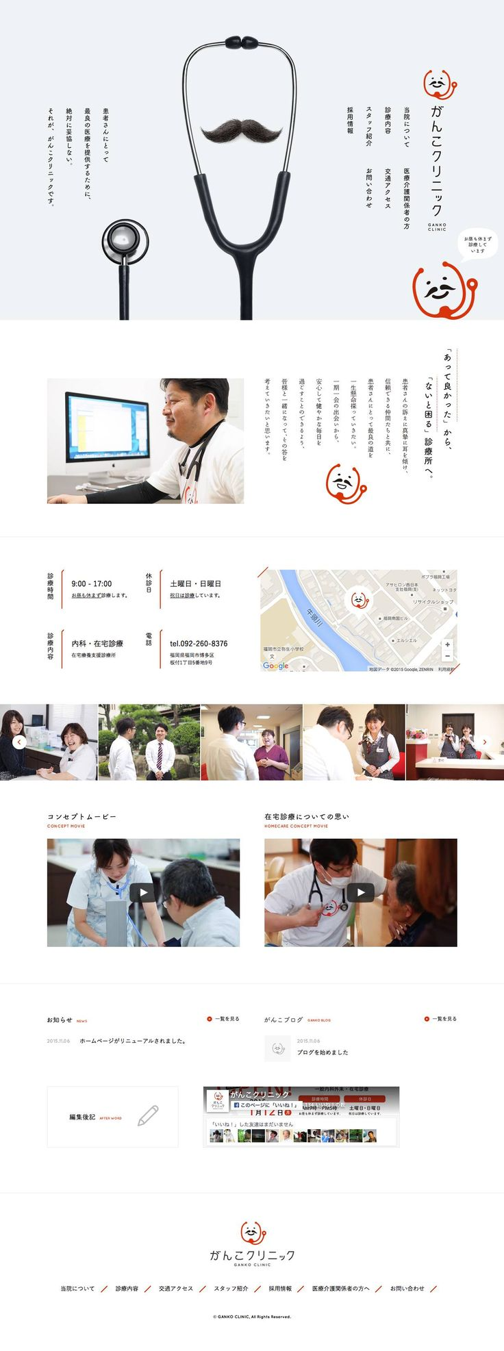 http://gankoclinic.jp/