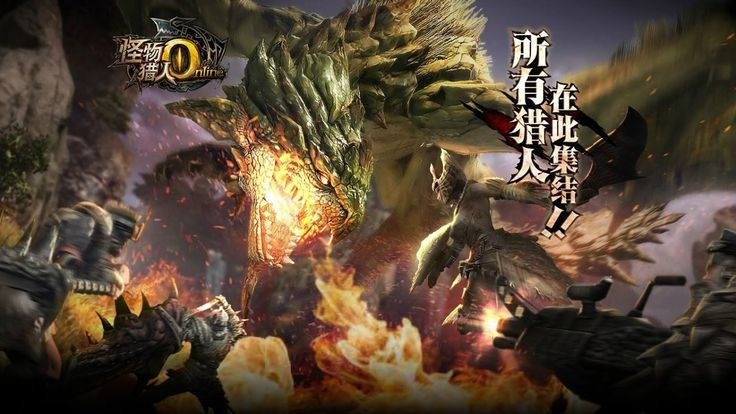 Monster Hunter Online Let's Play ---- WE KILLED TWO MONSTERS IN ONE MISS...