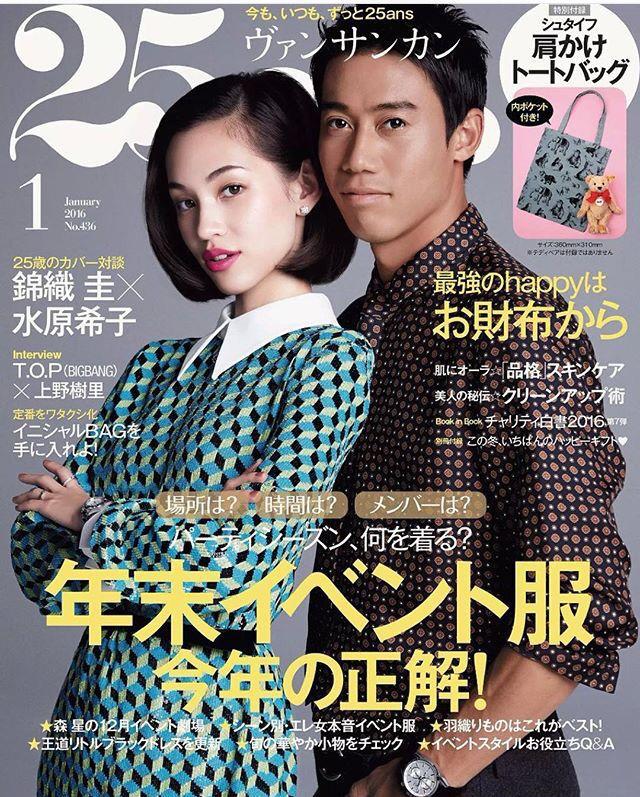 水原希子 & 錦織圭 ( Kiko Mizuhara & Kei Nishikori) Japanese Fashion magazine Cover