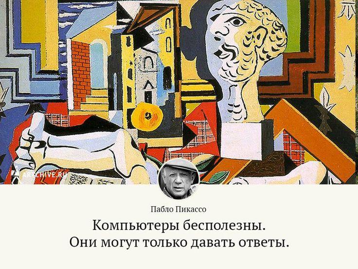 Еще 19 арткрыток с цитатами Пабло #Пикассо: http://bit.ly/1aerN9B