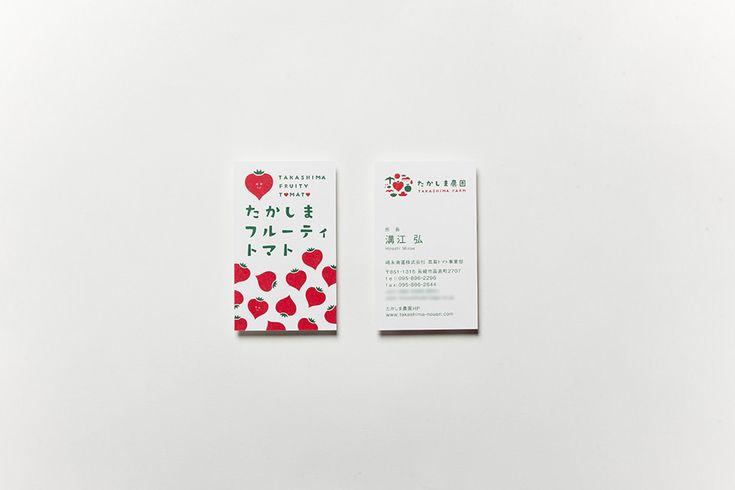 名刺のデザイン|たかしま農園