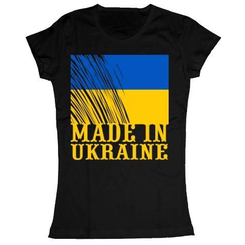 футболка с флагом украины с надписью made in ukraine сделано в украине заказать футболки, майки, толстовки с патриотическими надписями, украинской символикой, национальными принтами