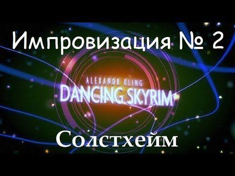 Танцующий Skyrim - Импровизация № 2 Солстхейм