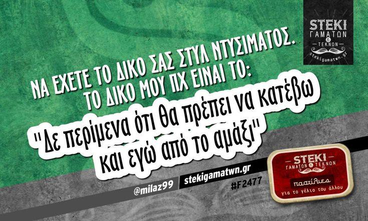Να έχετε το δικό σας στυλ ντυσίματος @milaz99 - http://stekigamatwn.gr/f2477/