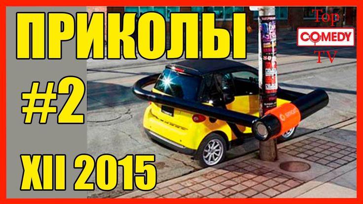 ПРИКОЛЫ ЛУЧШИЕ ПОДБОРКИ TOP COMEDY TV ВЫПУСК #2