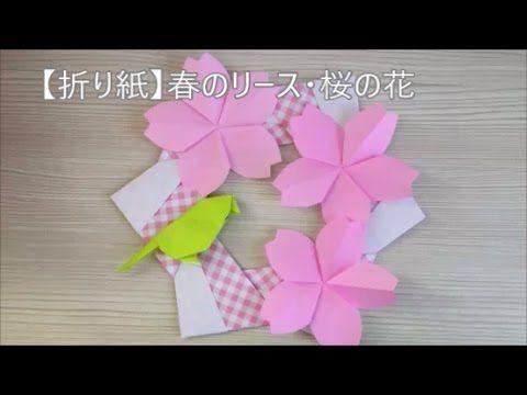 【折り紙】春のリース・梅の花 Plum Blossom Wreath - YouTube