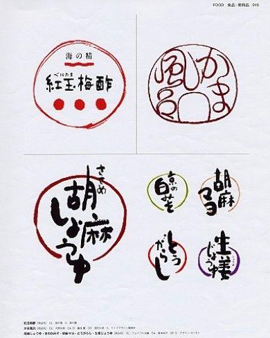 筆文字 ロゴ - Google 検索