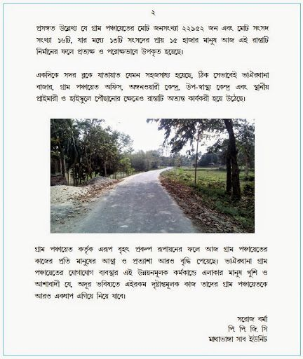 In today's edition of 'News from Gram Panchayats' we are featuring the institutional strengthening work at Bhawairthana Gram Panchayat of Sitalkuchi block, Cooch Behar district under ISGP Project. Your comments are welcome smile emoticon Visit our website >> http://www.wbisgpp.gov.in