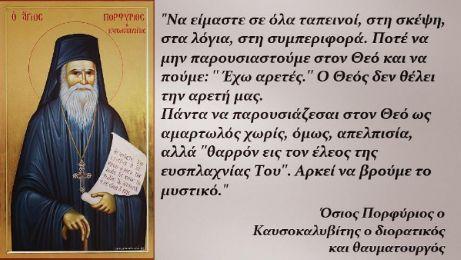 Πνευματικοί Λόγοι: Άγιος Πορφύριος Καυσοκαλυβίτης: «Να είμαστε σε όλα...