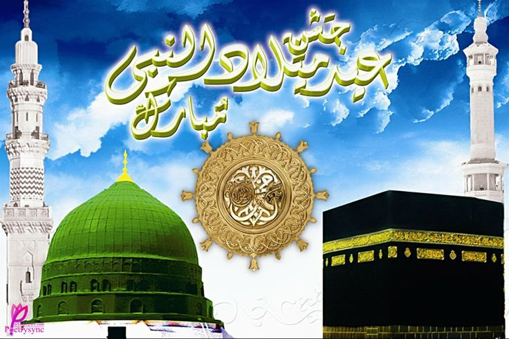 Eid-Milad-Un-Nabi Birthday of Mohammad PBUH Wishes and Greetings