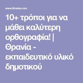 10+ τρόποι για να μάθει καλύτερη ορθογραφία!   Θρανία - εκπαιδευτικό υλικό δημοτικού