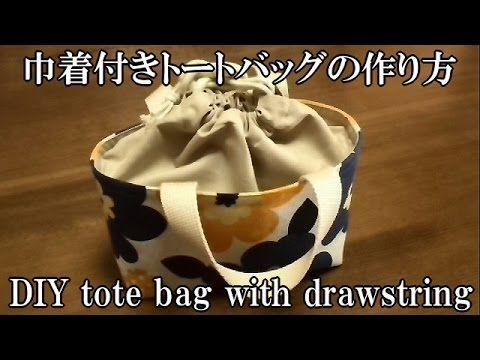巾着付きトートバッグの作り方 How to sew the tote bag with drawstring - YouTube