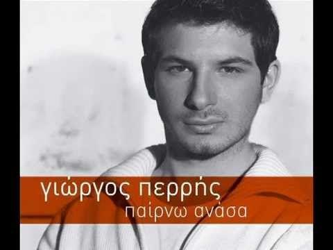 Γιωργος Περρης.Σου ευχομαι.....
