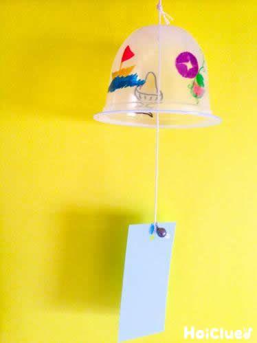 ゼリーカップで楽しむ、手作り風鈴。そよ風に吹かれてリンリンリン…♪涼しげな音色が心地良い、夏を感じる製作遊び。