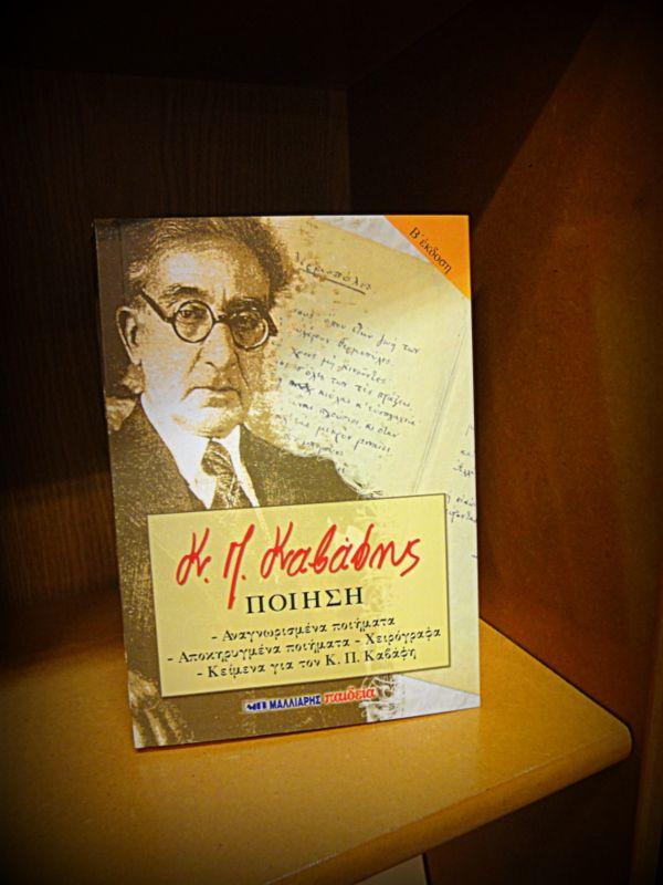 Κ.Π.Καβάφης, Ποίηση, εκδόσεις Μαλλιάρης Παιδεία #poetry #kavafis #books #malliaris