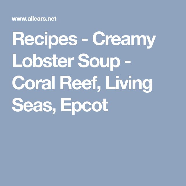 Recipes - Creamy Lobster Soup - Coral Reef, Living Seas, Epcot