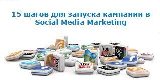 15 шагов для запуска кампании в Social Media Marketing