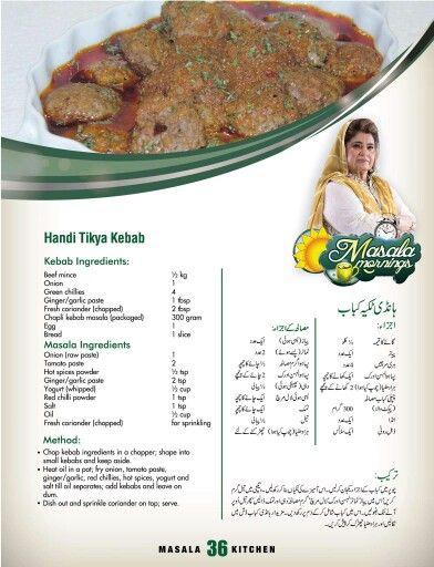 Memon Food Recipes In Urdu