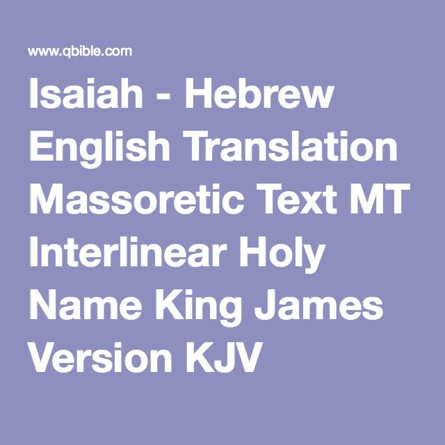 Isaiah - Hebrew English Translation Massoretic Text MT Interlinear Holy Name King James Version KJV Strong's Concordance Online Parallel Bible Study