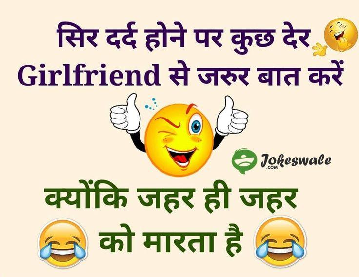 25+ best ideas about Hindi Jokes Sms on Pinterest   Funny ...